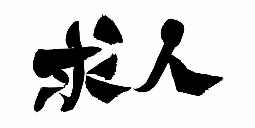 【経験不問】足場工事、支保工の求人募集!
